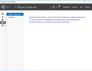 Чтобы управлять серверами и коллекциями, вам необходимо выполнить вход в качестве пользователя домена