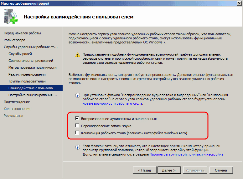 Как установить терминальный сервер в Windows Server R2