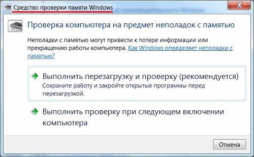 проверка памяти Windows
